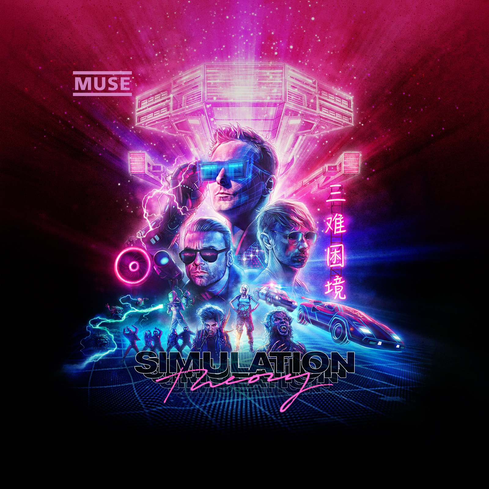 Official album art for Muse's 'Simulation Theory'.