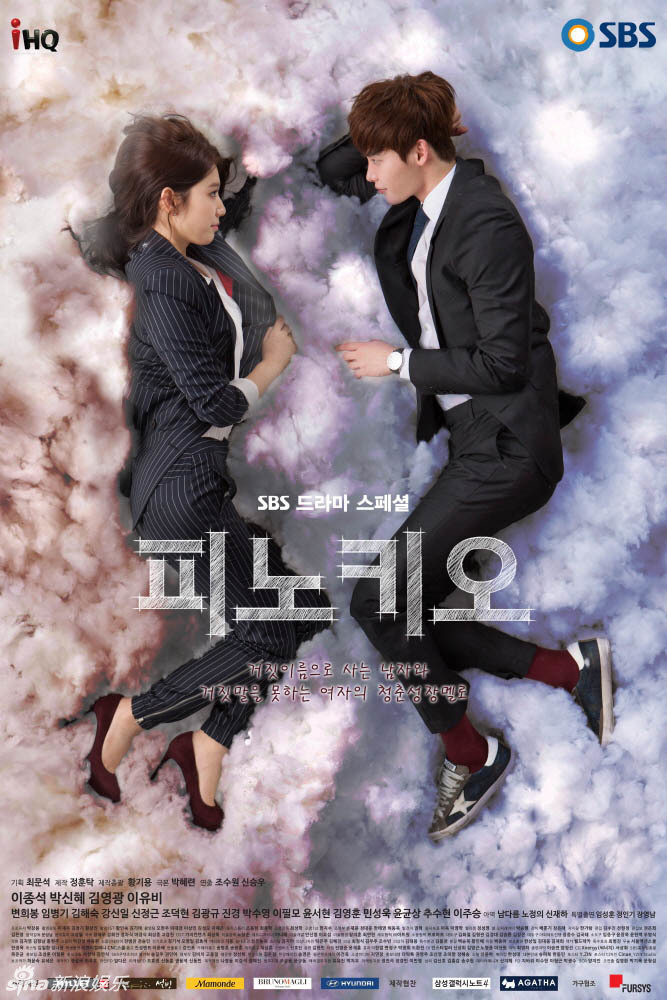 A poster of SBS drama 'Pinocchio' which was released in 2014.