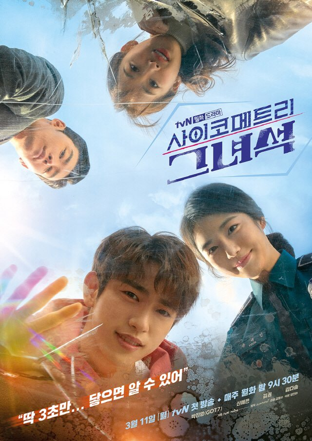 A poster of 'He is Psychometric' (Source: tvN)